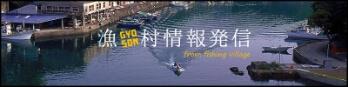 漁村情報発信